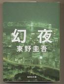 日文原版 幻夜 东野圭吾 推理小说 文库本 超厚 64开本 包邮局挂号印刷品 日语版 小说 东野