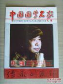 孔雁:《中国国学名家 孔雁》