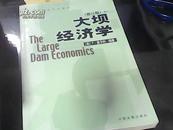 大坝经济学(修订版)(高等学校经济学教材)
