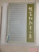 赵宪初教育文集(1991年7月一版一印)