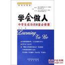 我相信我能:学会做人 贺评 北京出版社 9787200037821