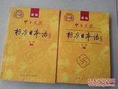 新版《中日交流标准日本语》(初级上下册)中央人民广播电台教学节目用书,是中日交流,掌握日本语必备丛书