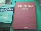 郑州市妇幼保健院志(1953——2013)【16开精装】