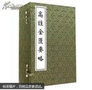 中医古籍孤本大全----高注金匮要略(16开线装1函8册)