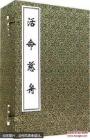 中医古籍孤本大全:活命慈舟(线装一函5册)