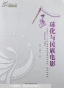 全球化与民族电影 : 中国民族题材电影的历史、现状和未来
