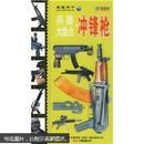 典藏天下·兵器大盘点:冲锋枪