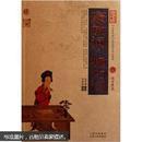 中国古典名著百部藏书:豪放词·婉约词
