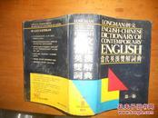 当代英汉双解词典 第一版