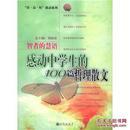 感动中学生的100篇哲理散文:智者的慧语  王林发 等;刘海涛 九州出版社 9787801953735
