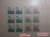 建国初新中国邮票工人6方连新2件一起卖!品相如图实拍。