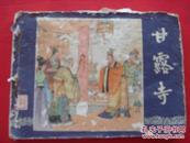 连环画;三国演义之二十五:甘露寺(封皮破损,不影响阅读,品见图)