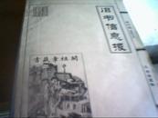 旧书信息报  2005年全年合订本  含终刊号