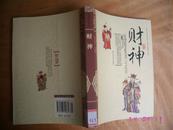 财神(中国民俗文化丛书)
