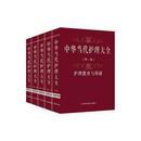 中华当代护理大全(全5册)R