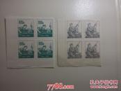 建国初新中国邮票工人四方连带直角边新2件一起卖!透印。品相如图实拍。