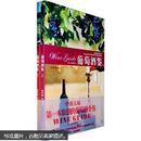 葡萄酒鉴(下册)