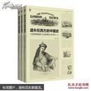 遗失在西方的中国史:《伦敦新闻画报》记录的晚清1842~1873