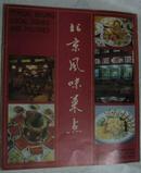 北京风味菜点【全彩图】中英文对照