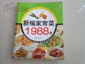 新编家常菜1988道(家常菜1360道、烹饪小提示562条、相宜食材组合36种、相克食材解析30种)全彩版,图文并茂