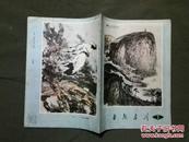 延安画刊1979.7