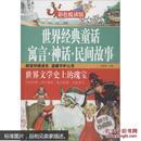 世界经典童话 寓言 神话 民间故事