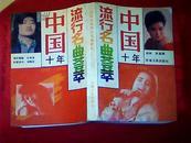 中国十年流行名曲荟萃:1981~1991