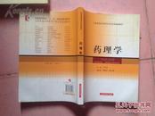 【正版】中药药理学(供中医药类中西医结合等专业用)/王乃平