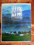 昌吉州旅游地图