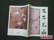 迎春花中国画季刊1988.3