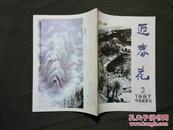 迎春花中国画季刊1987.3