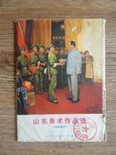 """73年出版的《山东美术作品选》(油画选页) 16张一套全 封面有""""武汉市百货公司七二一工人大学""""印章一枚"""