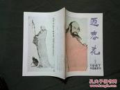 迎春花中国画季刊1987.1