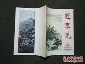 迎春花中国画季刊1986.4