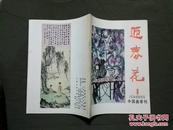 迎春花中国画季刊1986.1