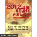 2012年的世界:回顾也展望