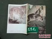 迎春花中国画季刊1985.4