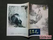 迎春花中国画季刊1985.2