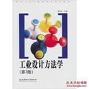工业设计方法学(第3版) 简召全 北京理工大学出版社 9787564042226