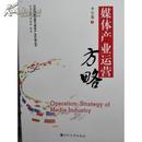 媒体产业运营方略(李宜篷 四川大学出版社)考研参考书