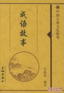 中国古典文化精华(全5套共11册) 吴兆基   长城出版社 9787800174346