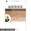 诺贝尔经济学奖经典译丛:最优货币量