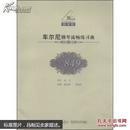 车尔尼钢琴流畅练习曲(作品849教学版)/21世纪钢琴教学丛书(附