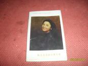 名信片(无邮资):中国当代书画艺术名家作品选:陈名流油画肖像专辑(共八张)