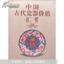 中国古代瓷器价值汇考(盘卷)
