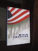 《萝拉的大森林和大草原》(译者白翔钤印赠送本)