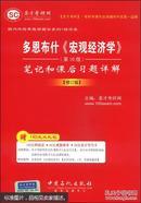 正版 多恩布什《宏观经济学》笔记和课后习题详解(第10版 修订版) 9787511423870