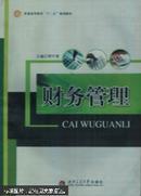 财务管理 常叶青 9787564309800 西南交通大学出版社
