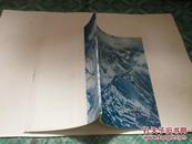 中国天山冰川站指南:乌鲁木齐河谷冰川及有关现象【馆藏】