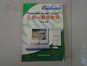三合一最佳教程:Windows 98 Word 97 Excel 97(就业。上岗。取证。考级。电脑培训综合教程)